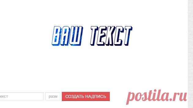 Картинки с надписью создать онлайн, открытка своими