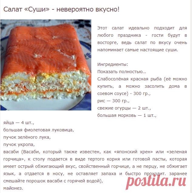 Салат «Суши» - невероятно вкусно!