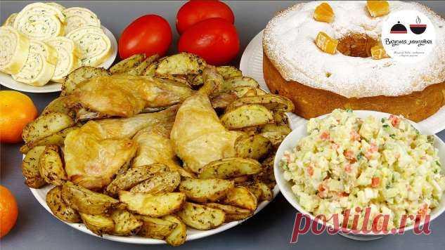 Новогоднее меню на 4 х человек за 800 рублей — 5 блюд за 2 часа! . Милая Я