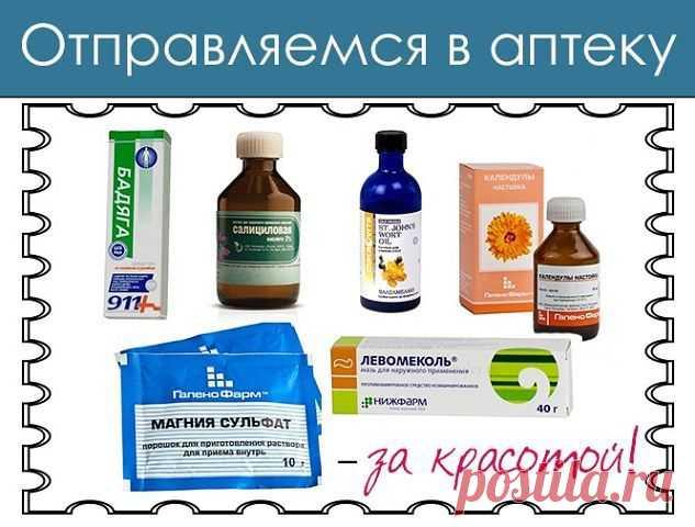Аптечные недорогие препараты можно применять для косметики лица.