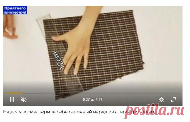 Не выбрасывайте старую рубашку. Сшейте из неё стильную вещь, подходящую к любому гардеробу | Удивительный мир | Яндекс Дзен