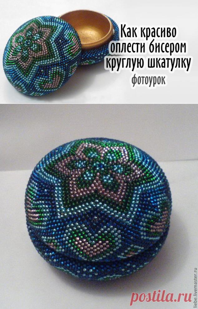 Пошаговая фото-инструкция по оплетению круглой деревянной шкатулки. – Ярмарка Мастеров