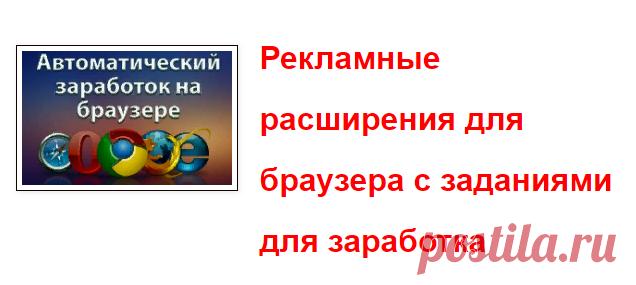 Рекламные расширения для браузера с заданиями для заработка https://money-internet-list.blogspot.com/2020/02/blog-post-money-ext-yandex.html