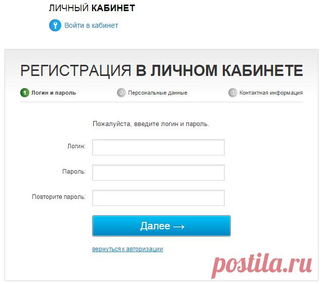 «Ростелеком» Личный кабинет. Регистрация