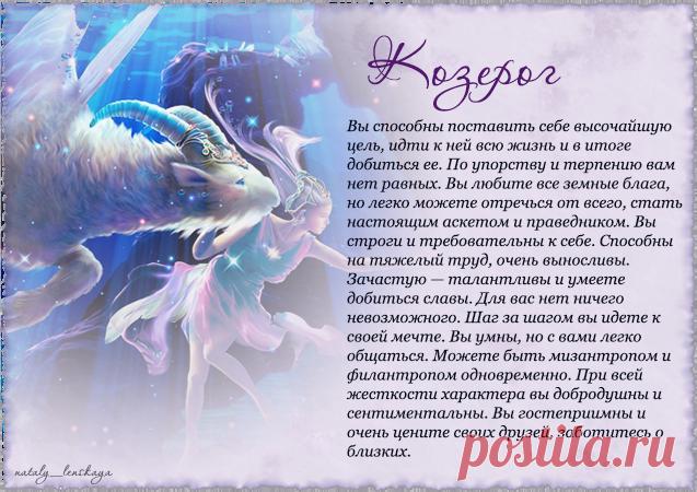 kozerog-muzhchina-seksualnaya-harakteristika