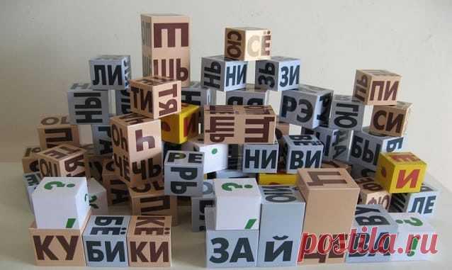 Кубики Зайцева - достоинства и недостатки методики обучения