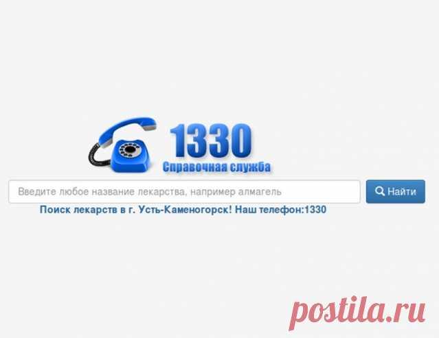 телефоны жителей усть-каменогорска