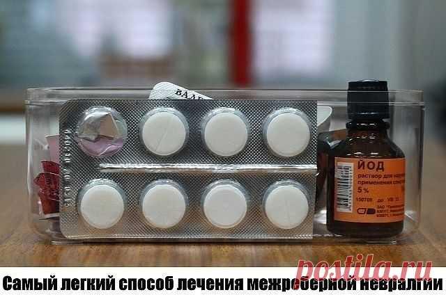 Самый легкий способ лечения межреберной невралгии.  Очень простой рецепт многим помог навсегда избавиться от этого заболевания. Улучшение наступает обычно уже после первой процедуры.  Итак. * Соединить в равных пропорциях йод с глицерином (продается в аптеке), хорошо встряхнуть бутылочку (она должна быть из темного стекла) и ватным тампоном, смоченным в этой смеси, смазать спину и всю больную область, кроме позвоночника. Втирать не надо, просто смазать. * Затем надеть х/б ...