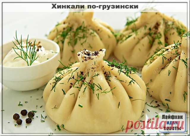 Грузинские хинкали Хинкали — это национальное блюдо в Грузии, его готовят из тонкого теста,с начинкой из мясного фарша и мясного бульона. Для теста надо взять полкило говяжьего фарша, две луковицы, пол-литра воды, по пучку зиры, кинзы, петрушки, соль, перец черный и красный. Приготовление Замешиваем тесто, для этого на чистый стол высыпаемпросеянную муку, делаем в ней явку посередине,наливаем в не воду и перемешиваем все с помощью вилки, периодически сгребая муку к центру....