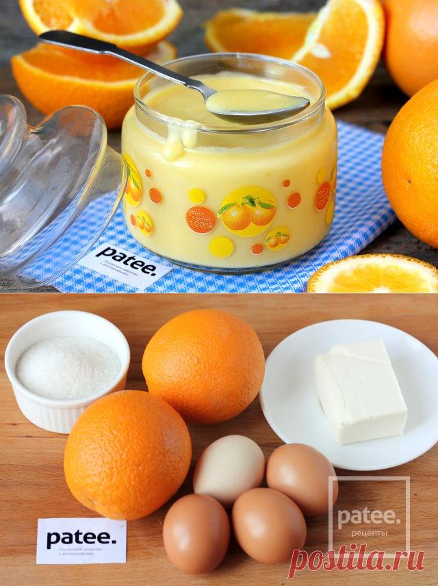 Апельсиновый курд - рецепт с фотографиями - Patee. Рецепты