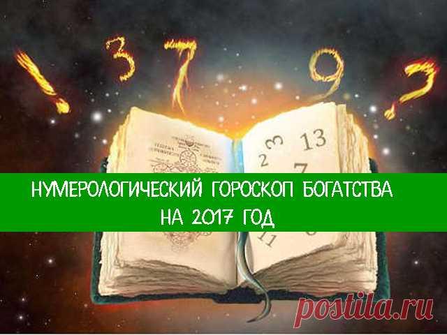 El horóscopo Numerologichesky de la riqueza para 2017 año