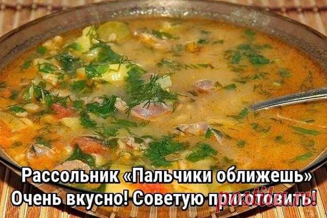 Рассольник «Пальчики оближешь» - pro100retepti.ru