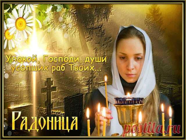 *РАДОНИЦА- ХРИСТИАНСКОЕ ПОНИМАНИЕ ПОМИНОК.*  Радоница – день особого всецерковного поминовения усопших. Происходит от слова радость – ведь праздник Пасхи продолжается 40 дней , и отражает веру христиан в воскресение их мертвых. Именно в Фомину неделю вспоминается также сошествие Господа Иисуса Христа во ад, его победа над адом.  Как пишет свт. Афансий Сахаров (