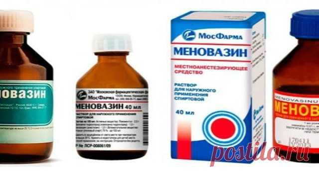 Меновазин: стоит копейки, а лечит 13 болезней Экономьте деньги — берегите здоровье!  Меновазин— это комбинированное местнообезболивающее лекарственное средство, которое производится в России.          Обычно его назначают при невралгиях, …