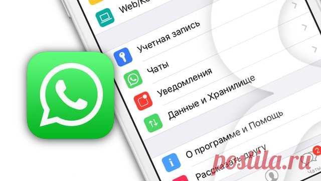 10 opciones WhatsApp útiles, que debe saber cada uno