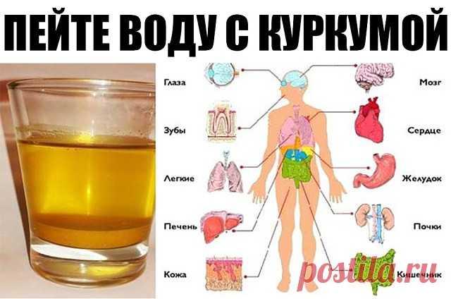 Пейте воду с куркумой каждое утро и вы увидите, что произойдет! Куркума является одной из самых полезных специй, так как она обладает сильными противовоспалительными, антиоксидантными и омолаживающими свойствами. Эта фантаститческая специя может оказать большую помощь в лечении множества различных заболеваний. Основной компонент, отвечающий за все эти преимущества, является куркумин. Его удивительные свойства были доказаны более чем в 7000 опубликованных рецензируемых науч...