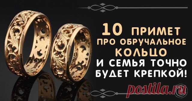 10 примет про обручальное кольцо — и семья точно будет крепкой! - Эзотерика и самопознание