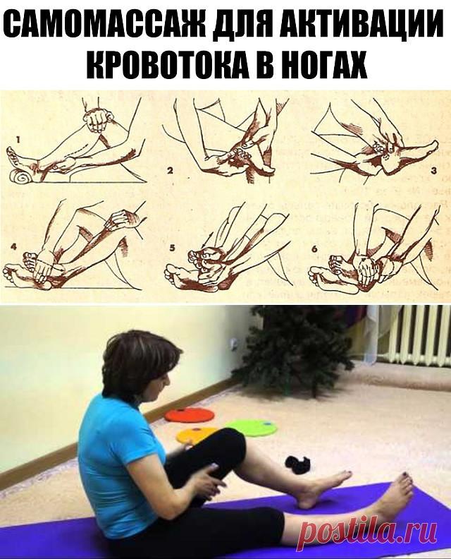 Предлагаемый самомассаж активизирует кровоток в пальцах, ступнях, в коленных, голеностопных суставах ног и мышцах поясничного отдела. Это эффективный метод профилактики варикозного расширения вен, заболеваний суставов и ступней ног.
