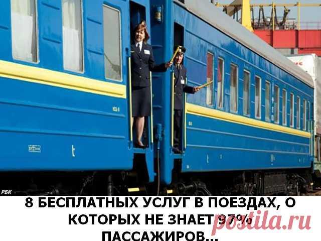 8 бесплатных услуг в поездах, о которых не знает 97% пассажиров... 8 бесплатных услуг в поездах, о которых не знает 97% пассажиров… Покупая билет на поезд, мы зачастую не догадываемся, что на самом деле включено в его цену. А проводники никогда […]