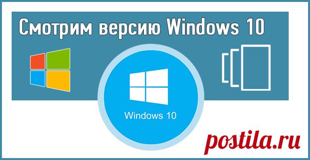 Как узнать версию Windows 10: смотрим сборку.
