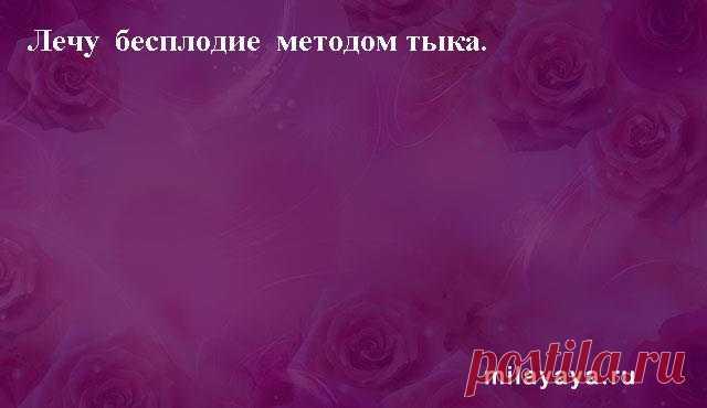 Картинки со статусами. Подборка №milayaya-status-59070224072020 . Милая Я