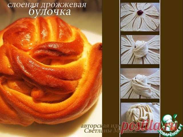 Слоеные булочки из дрожжевого теста быстрого приготовления Кулинарный рецепт