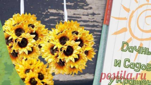 Как украсить дачу: подвесные объемные шары из искусственных цветов своими руками Подвесные объемные шары из искусственных цветов для украшения дачи и сада можно быстро и легко сделать самостоятельно. Смотрите идеи дачного и садового декора. Еще идеи для дачи и сада на нашем сайте Мой Прекрасный Дом https://mywonderfulhome.ru/category/dacha-sad/ Еще видео по теме: 5 восхитительных растений вашего сада. Непременно посадите https://goo.su/5e4U Как сделать венок на дверь с роз...