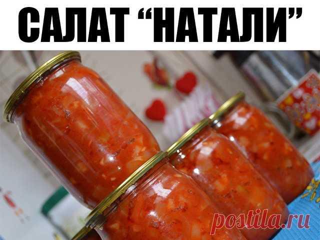 """Салат """"Натали""""! Очень вкусный   Юлия Голубева   Приготовьте обязательно - вкусно!!!  400 г томатной пасты  2 кг кабачков  4-5 шт. перца болг.  10 шт. среднего лука  10 шт. средних помидорок  1 стакан сахара  1,5 ст.л. соли  1 ст. раст. масла  100 г уксуса  зелень по желанию  Овощи порезать кубиками. Варить без томатной пасты 25 мин. после закипания, добавить пасту, перемешать и варить еще 15 мин. За 5 мин. до готовности влить уксус. Уложить в банки и закатать."""