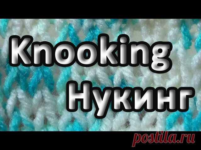 Нукинг – Knooking Нукинг или Knooking – техника вязания крючком, при которой получается полотно аналогичное вязанию спицами. В этой технике можно вязать любые узоры для спиц, сочетать вязание крючком и спицами, а также получать необычные эффекты.