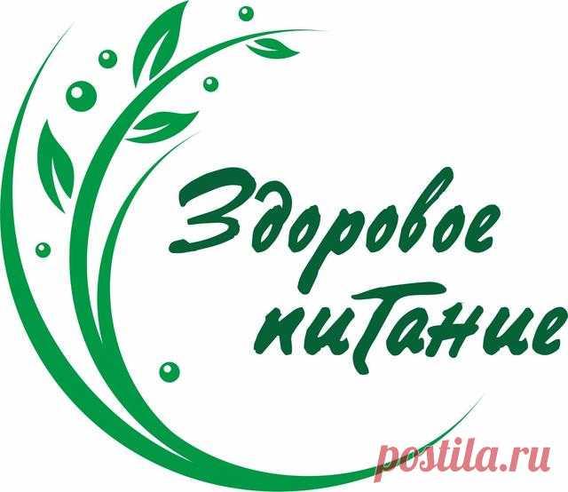 Интернет-Магазин Здорового Питания | Доставка по Украине Широкий ассортимент продуктов для укрепления здоровья, похудения а также поддержания в форме | Доставка в любую точку Украины | +380 (68) 432-35-54 приём заказов