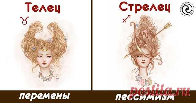 Что реально ненавидят девушки разных знаков зодиака - Эзотерика и самопознание