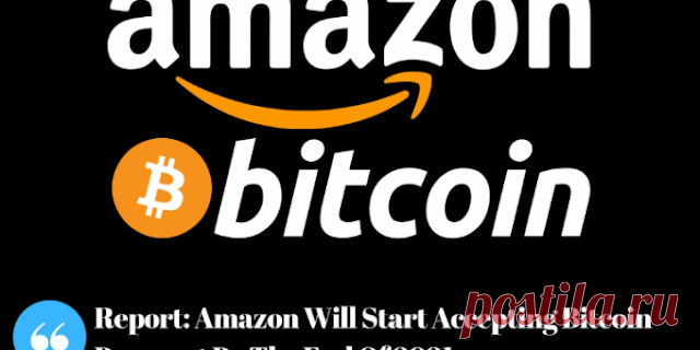 Классический: Крипто и Amazon Анонимный источник в Amazon, как сообщается, сообщил лондонской деловой газете City A.M., что гигант электронной коммерции планирует принимать платежи