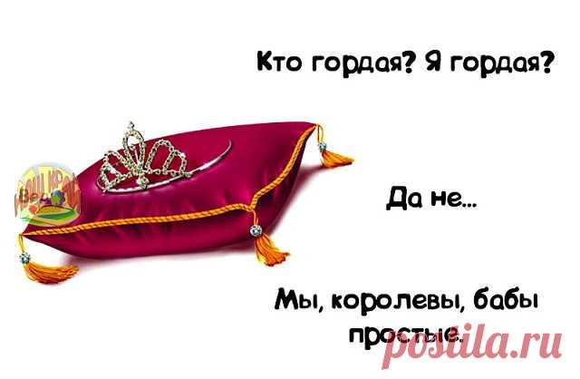 Картинки мы королевы бабы простые корону поправим