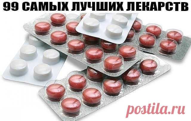 99 Самых лучших лекарств. Простуда 1. Ибупрон – сильное обезболивающие средство, быстро действует, в виде шипучих таблеток щадит желудок, а в свечах удобен для малышей. 2. Колдрекс – отличный сосудосуживающий препарат. Быстро действует, потому что его растворяют в горячей воде. 3. Назол – избавляет от насморка и не дает пересыхать слизистой оболочке носа, действует 12 часов. 4. Нурофен – скорая помощь, действует быстро. Для малышей есть свечи, но сильно ухудшает качество к...