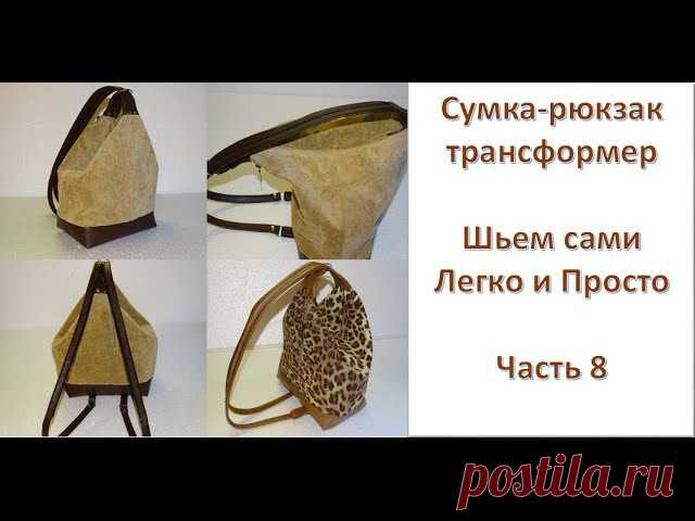 02d415578aae Сумка-рюкзак трансформер. видео МК | Сумки,косметички,чехлы... | Постила