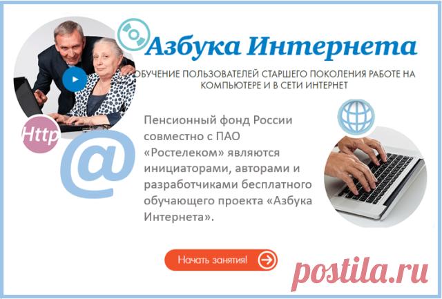 Азбука Интернета — Помощь пенсионерам