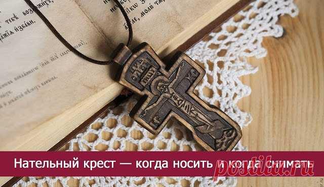 Нательный крест — когда носить и когда снимать ...