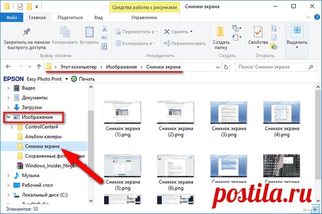 как распечатать картинку с экрана монитора