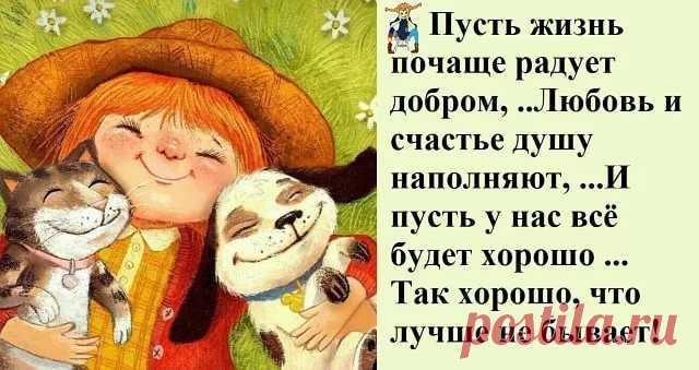 московские стихи пусть жизнь почаще радует добром выбора, конечно, минус