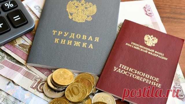 Пенсии предложено начислять по-новому - Ваганова Ирина Станиславовна, 09 сентября 2020