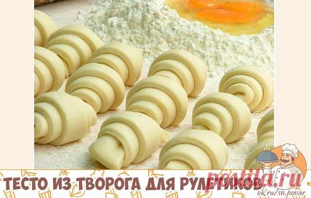 Тесто из творога для рулетиков  По этому рецепту можно выпекать такие яркие и красивые рулетики, все будут просто в восторге. Посыпьте их цветной кокосовой стружкой, лучше ярких цветов, даже те, кто не очень любит кокосовый вкус, с удовольствием съедят творожный вариант.  Ингредиенты: творог (250 грамм), сахар (100 грамм), мука (280 грамм), разрыхлитель, яйцо (1 шт), масло сливочное (50 грамм).  Начинка: кокосовая стружка, сахар, корица, растительное масло.  Способ пригото...