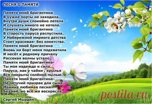 #СергейМырдин #стихи