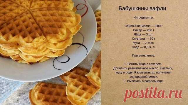 Самая вкусная советская выпечка - помните?