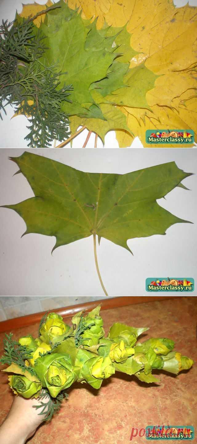Осенние поделки. Букет из листьев клена. Мастер класс