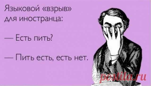 12 тонкостей русского языка, которые иностранцем не понять — Интересные факты
