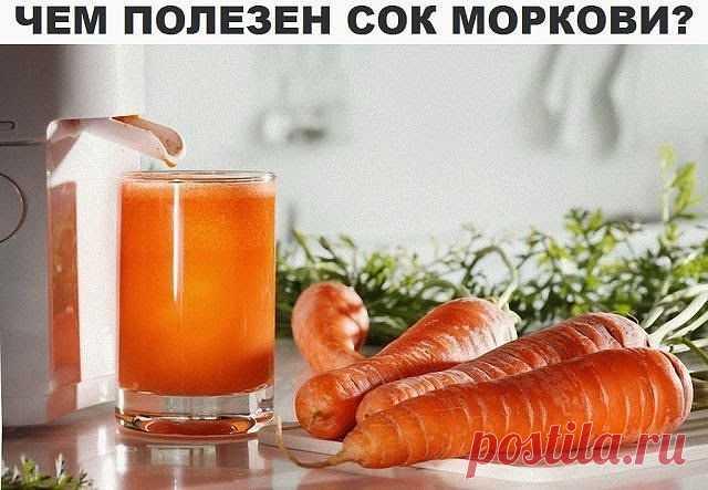 В зависимости от состояния человека, сырой морковный сок можно пить от 0,5 литра до 3-х или 4-х литров в день. Сок этот помогает приводить весь организм в нормальное состояние. Он содержит самый богатый источник витамина А, который организм быстро усваивает. В этом соке содержится также большое количество витаминов B, C, D, E, PP, K. Морковный сок улучшает аппетит, пищеварение и структуру зубов.  Кормящая грудью мать, с целью улучшения качества молока, должна ежедневно пит...