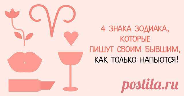 4 знака зодиака, которые пишут своим бывшим, как только напьются! - Эзотерика и самопознание
