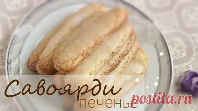 Печенье савоярди рецепт в домашних условиях