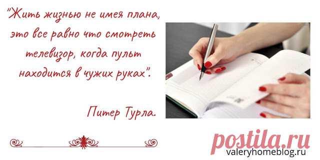 Домашний блог Валерии Питерской: Домашний органайзер. Планировать или нет? Есть два пути: либо Вы управляете своим временем, либо оно управляет Вами.