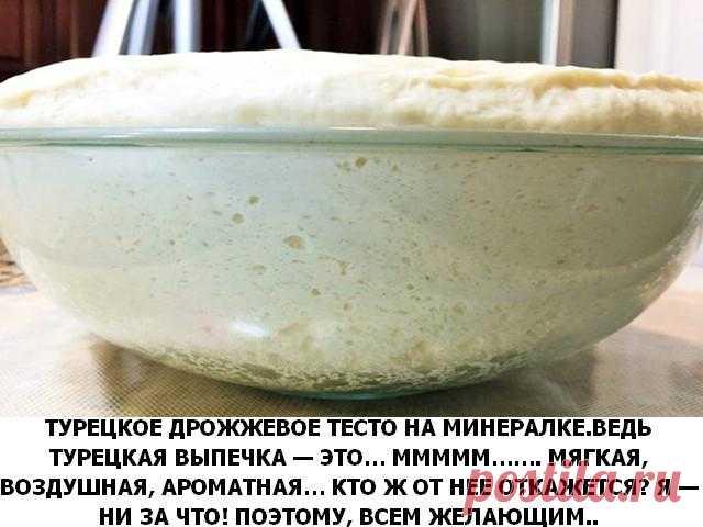 Турецкое дрожжевое тесто на минералке Ведь турецкая выпечка — это… ммммм……. мягкая, воздушная, ароматная… Кто ж от...